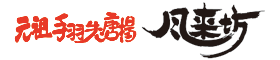 風来坊-元祖手羽先唐揚